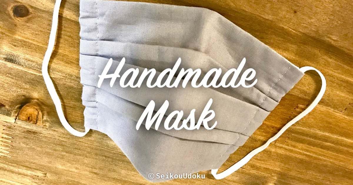 プリーツ マスク 手作り 手縫い